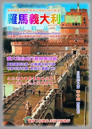 羅馬義大利旅行精品書(2013原創第1版)