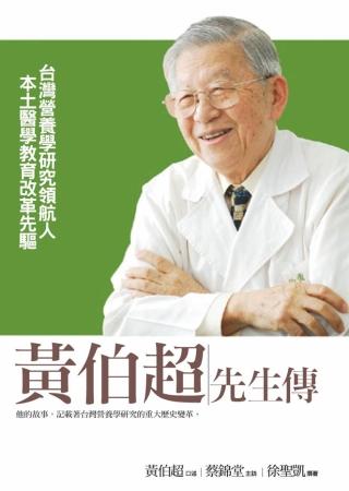 黃伯超先生傳:台灣營養學研究領航人.本土醫學教育改革先驅
