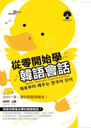 從零開始學韓語會話(附MP3)
