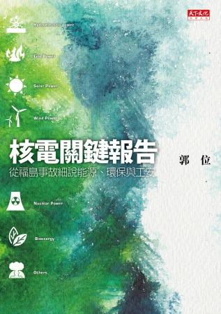 核電關鍵報告:從福島事故細說能源、環保與工安