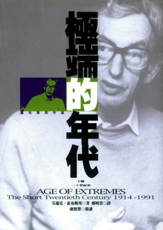 極端的年代1914-1991(下)
