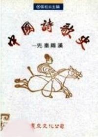 中國詩歌史:先秦兩漢