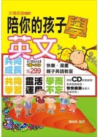 陪你的孩子學英文(書+4CD)