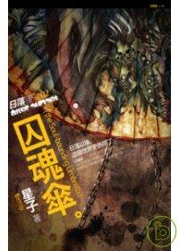 囚魂傘:日落後2