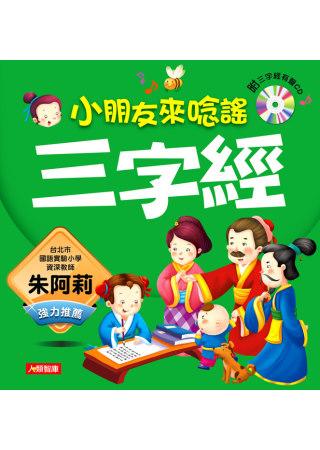 三字經(附CD)