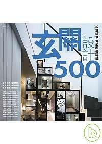 設計師不傳的私房秘技 玄關設計500
