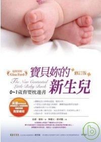 寶貝妳的新生兒(修訂版)