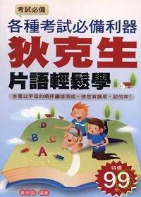 狄克生片語輕鬆學