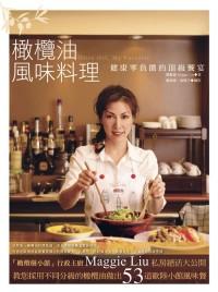 橄欖油風味料理:健康零負擔的頂級饗宴(暢銷紀念版)