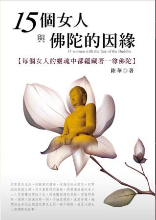 15個女人與佛陀的因緣