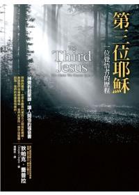 第三位耶穌