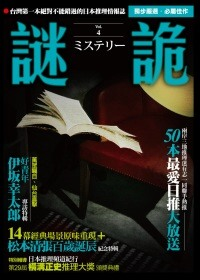 謎詭4:日本推理情報誌