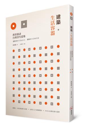 建築.生活容器: 漢寶德談台灣當代建築