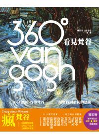 360°看見梵谷:不只認識、看懂梵谷,還要找到最初的感動
