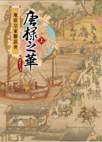 地府皇家聯誼會:唐棣之華(上)