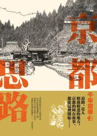 千年繁華3 京都思路(新版)