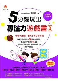 5分鐘 玩出專注力遊戲書3:輕鬆玩遊戲,讓孩子專心變容易