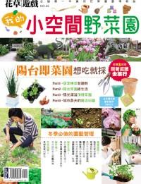 花草遊戲No53 我的小空間野菜園