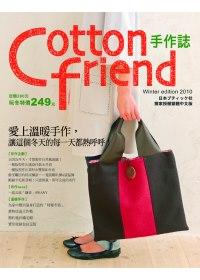 Cotton friend手作誌11:愛上溫暖手作,讓這個冬天的每一天都熱呼呼!