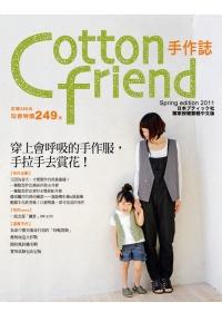 Cotton friend手作誌12:穿上會呼吸的手作服,手拉手去賞花!