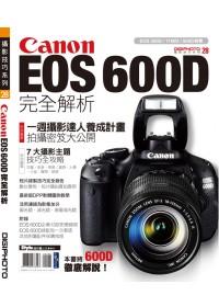 Canon EOS 600D完全解析