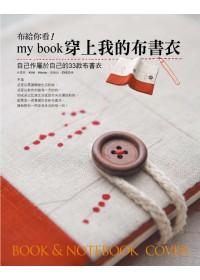 布給你看!my book穿上我的布書衣:自己作屬於自己的33款布書衣