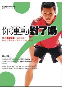 你運動對了嗎?:懂得運動健護,穩定核心,從此不再站錯、坐錯、走錯、動錯!