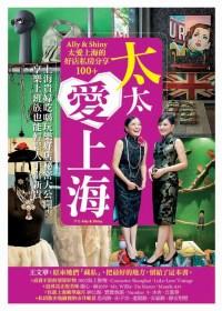 太太愛上海:Ally & Shiny 太愛上海的好店私房分享100+
