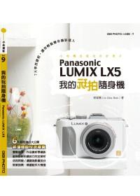 我的玩拍隨身機Panasonic LUMIX LX5