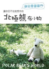 超可愛熊熊!讓你忍不住就想作的北極熊布小物