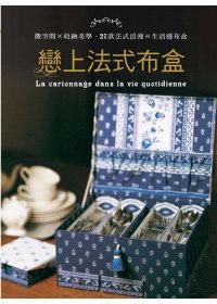 戀上法式布盒:微空間×收納美學.27款法式浪漫×生活感布盒