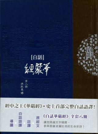 白話華嚴經(第八冊)