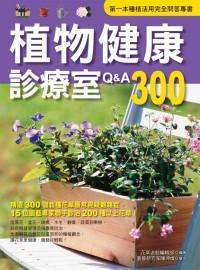 植物健康診療室Q&A300(2011全新封面改版上市)