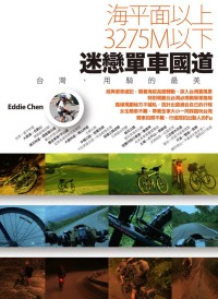 海平面以上,3275M以下,迷戀單車國道 ~ 台灣,用騎的最美