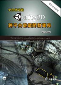 全民做遊戲-Unity跨平台遊戲開發寶典(附範例DVD)