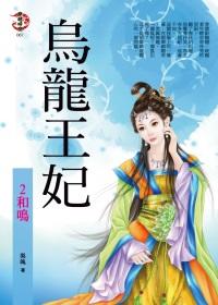 烏龍王妃2:和鳴