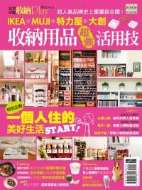 收納Play No.41 IKEA.MUJI.特力屋.大創收納用品超強活用技
