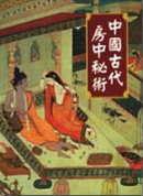中國古代房中秘術