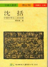 沈括:中國科學史上的座標