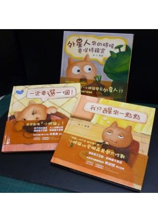 小胖貓系列(全三冊,附贈「小胖貓身高尺」一份)