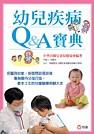 幼兒疾病Q&A寶典(上、下共2冊平裝書,加書盒)