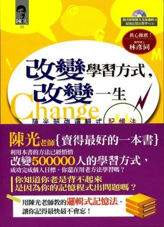 改變學習方式,改變一生《陳光超強邏輯式記憶法》附教學VCD(初版9刷)
