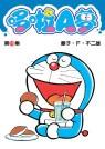 哆啦A夢 10