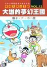 哆啦A夢大長篇 VOL.12大雄的夢幻王國
