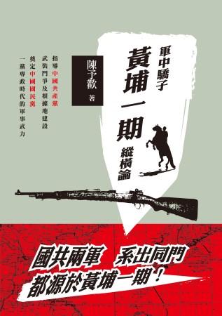軍中驕子:黃埔一期縱縱論