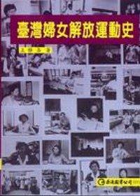 台灣婦女解放運動史
