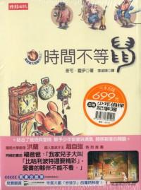 麥可霍伊的推理鼠(附送少年偵探記事簿)(共 3 書)
