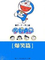 哆啦A夢文庫版 爆笑篇