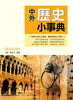 中外歷史小事典