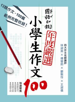 國語日報年度嚴選:小學生作文100